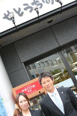 せとうち旬菜館.jpg
