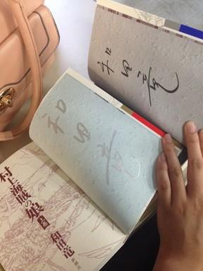 サイン入り★.JPG
