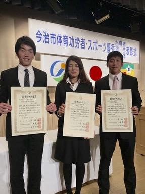 今治市体育功労賞 表彰状を手に喜3選手.jpg