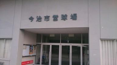 今治市営球場③.jpg