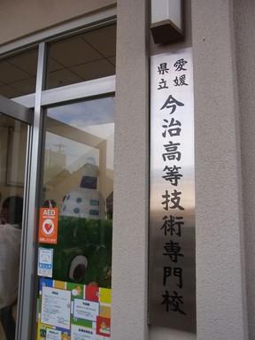 今治高等技術専門校.jpg