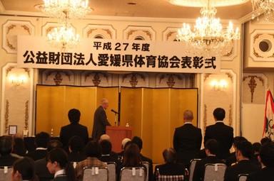 愛媛県体育協会表彰式.JPG