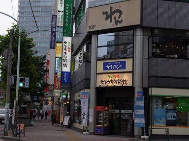 新橋瀬戸内旬菜館.jpg
