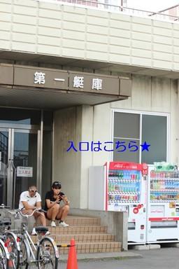 県艇入口.jpg