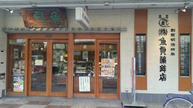 魚貞蒲鉾店①.jpg