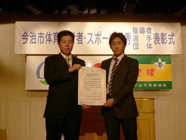 2008年今治市体育功労賞.jpg